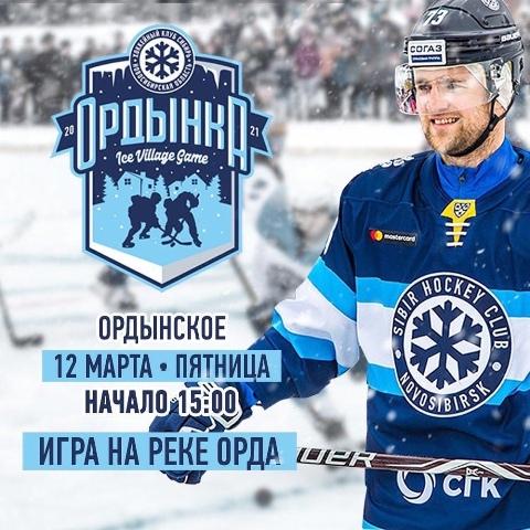Хоккейный матч на льду Орды встревожил начальника МЧС