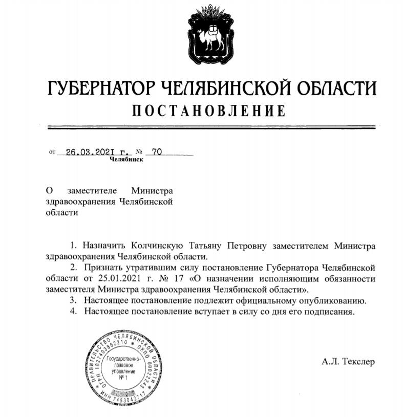 Татьяна Колчинская официально назначена заместителем министра здравоохранения Челябинской области