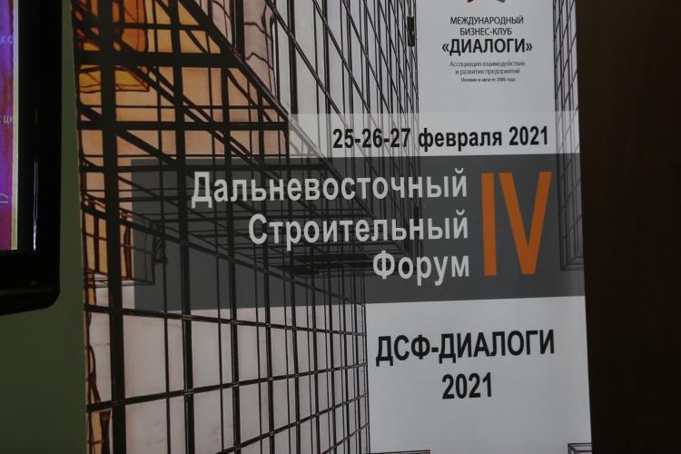 Во Владивостоке обсудили новейшие технологии строительства