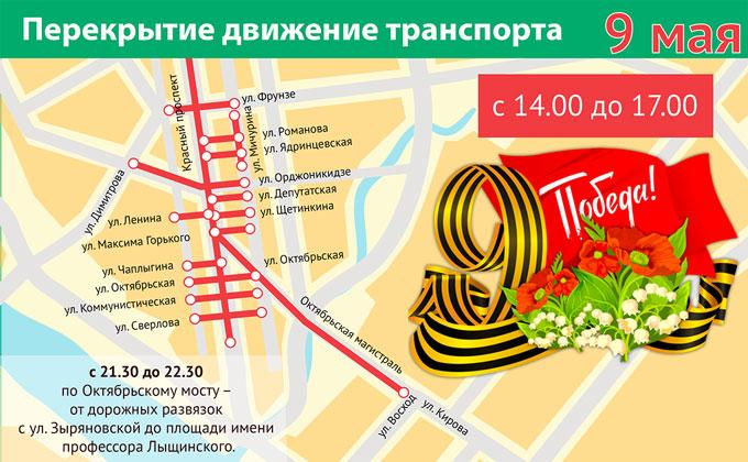 Перекрытие улиц 5, 7 и 9 Мая в Новосибирске – карта