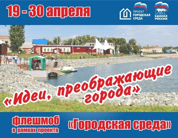 Флешмоб под названием «Идеи, преображающие города» запускает новосибирское отделение «Единой России»