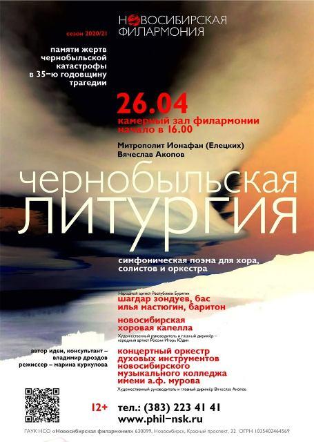 Чернобыльскую Литургию исполнят в Новосибирской филармонии