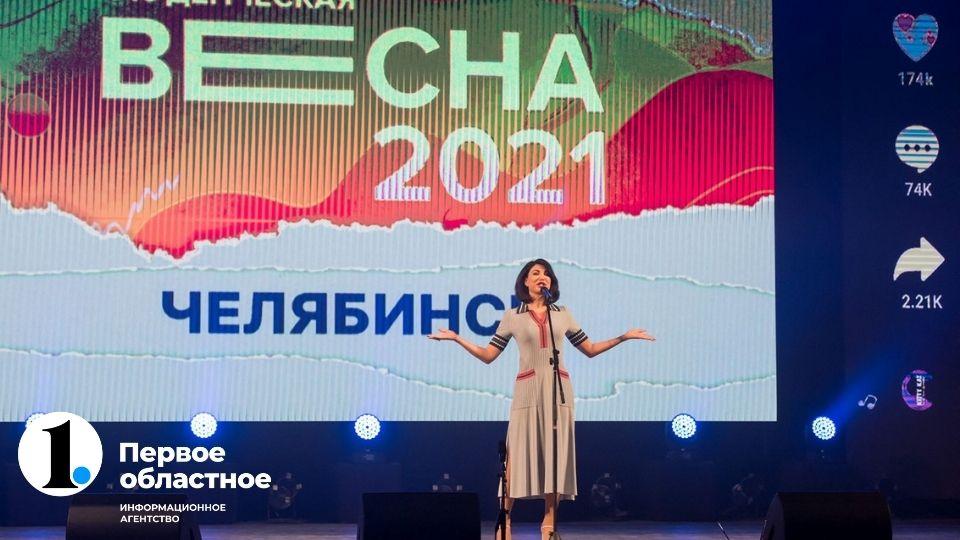 Гала-концерт «Весны студенческой» состоялся в Челябинске