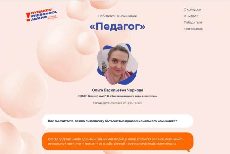 Педагог из Владивостока стала победителем Международного конкурса