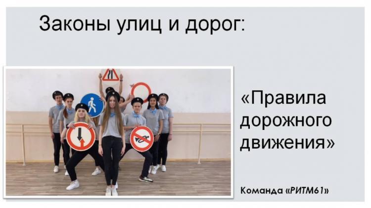 Во Владивосток подвели итоги детского конкурса «Законы дороги»