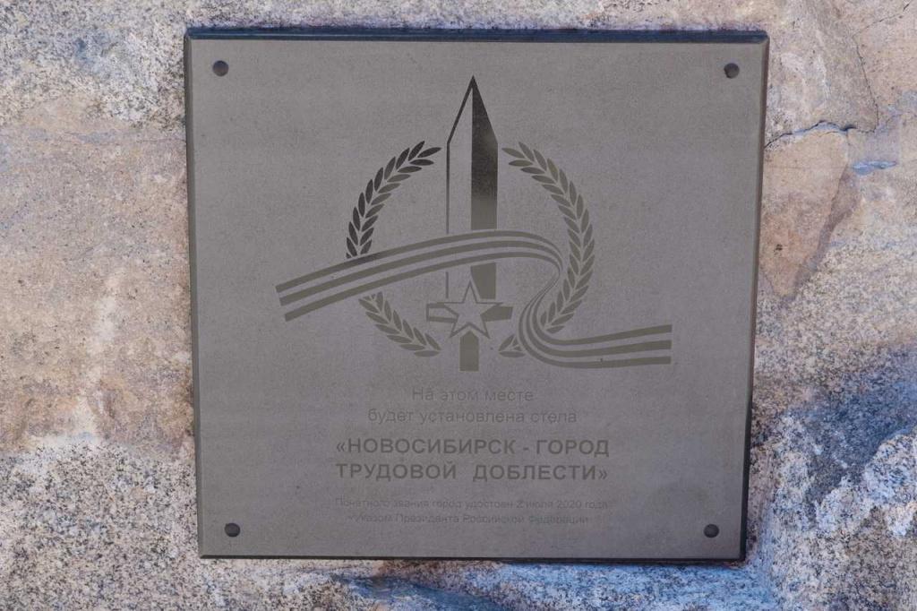 Первый камень стелы «Город трудовой доблести» установили в Новосибирске 9 мая
