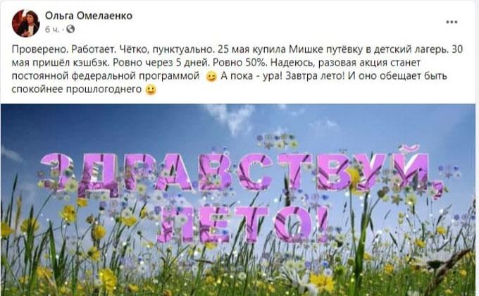 Выплаты кешбэка за путевки в детские лагеря уже получают жители Новосибирской области
