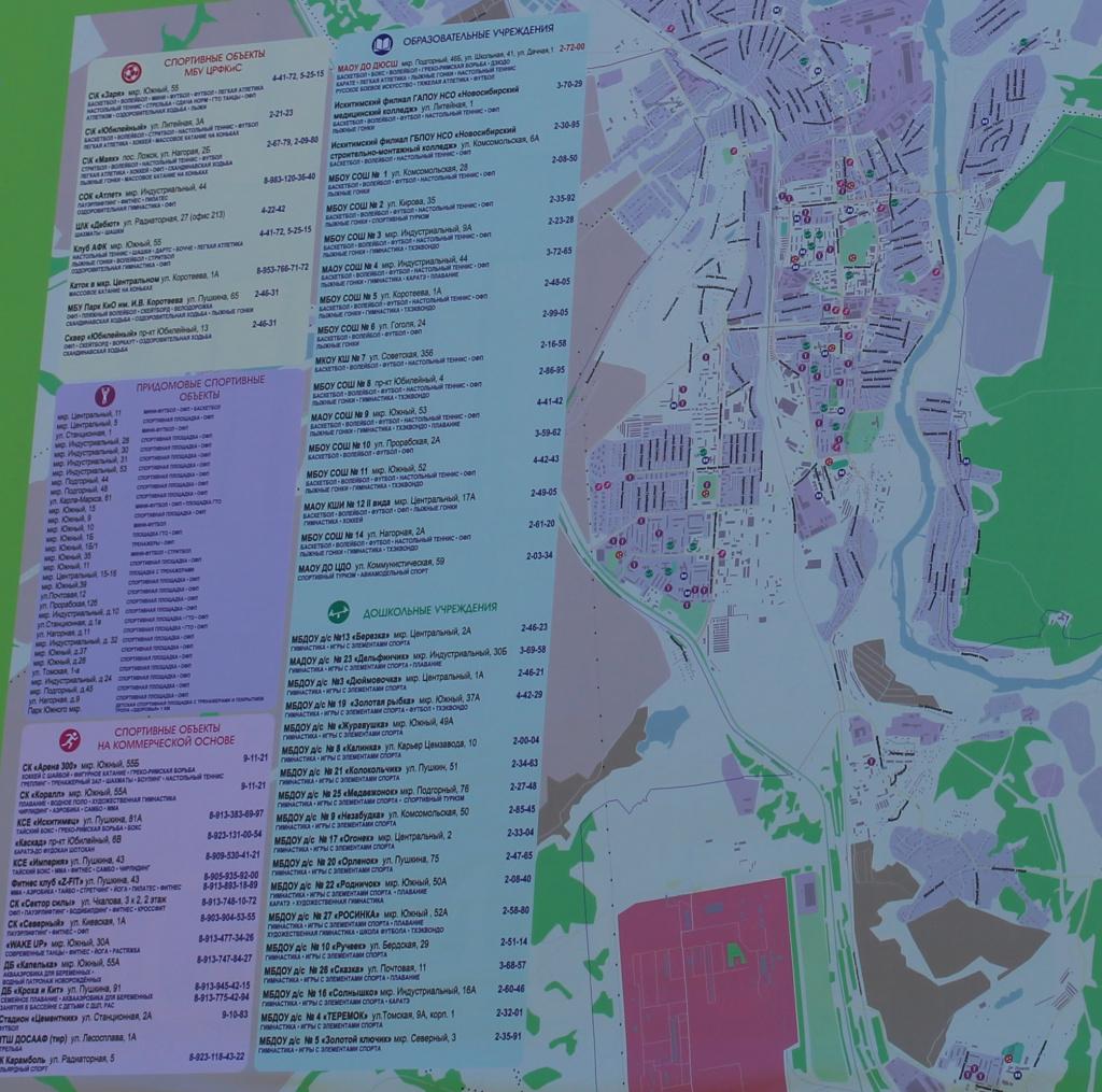 Интерактивная карта спортивных секций появилась в Искитиме