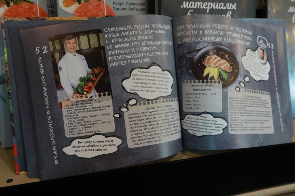 35 лучших рецептов Новосибирской области собрали в одной книге специалисты издательского дома «Советская Сибирь»
