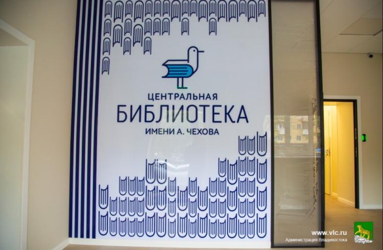 Первая модельная библиотека готовится к открытию во Владивостоке
