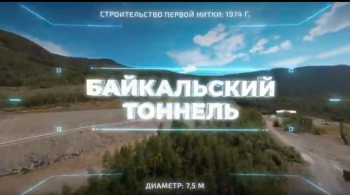 Новосибирцы приняли участие в строительстве «Крымского моста» на Байкале