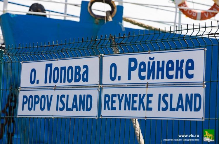 Во Владивостоке временно изменено расписание теплохода на остров Рейнеке