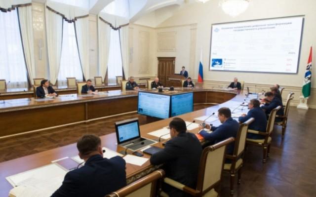 Стратегия цифровой трансформации разработана в Новосибирской области