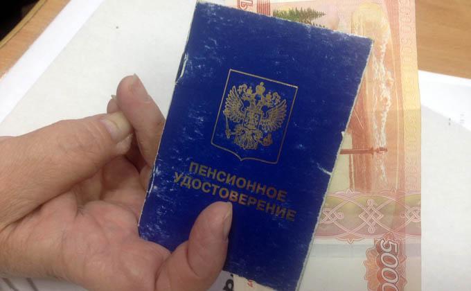 Пенсии стали больше у 1700 новосибирцев в августе-2021