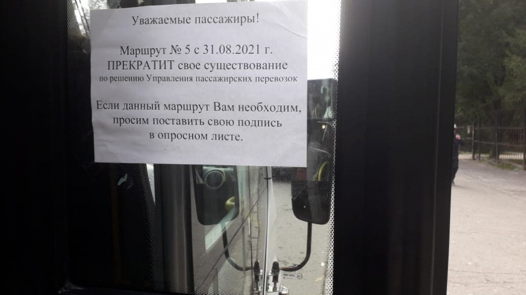 Жителям отдаленных районов Новосибирска сохранили маршрутки до 2022 года