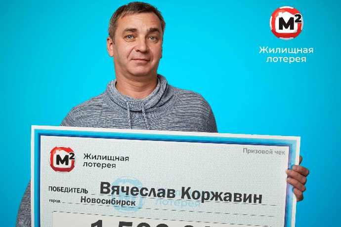 Житель Новосибирска отдал 1,5 млн рублей, выигранные в лотерею