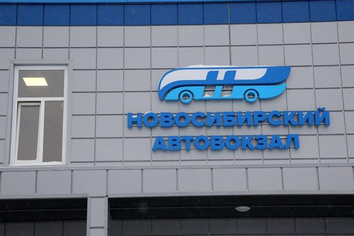 Автобусы из Венгерово и Маслянино могут не доехать до автовокзала в Новосибирске