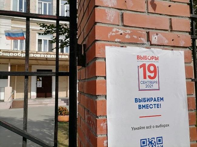 Явка на выборах в Новосибирской области 17 сентября составила 6,55% - в 15.00