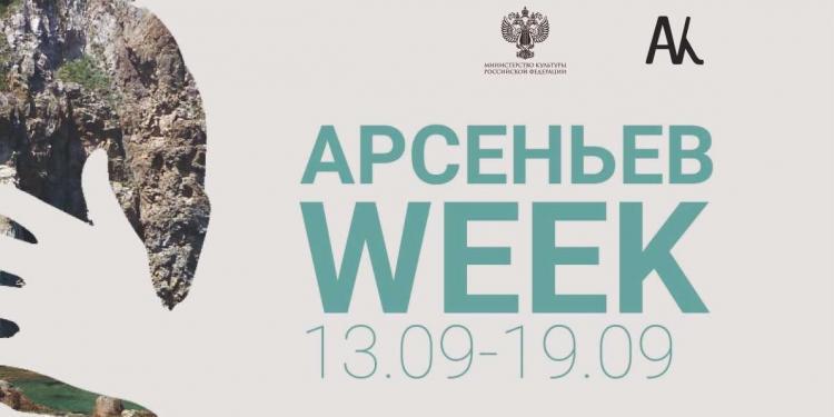 Фестиваль «Арсеньев WEEK» развернётся в субботу на улице Светланской