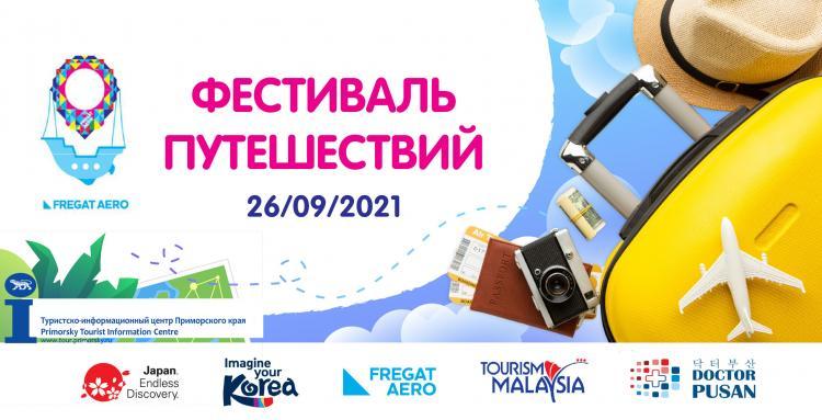 «Фестиваль Путешествий Fregat Aero» ждёт гостей 26 сентября