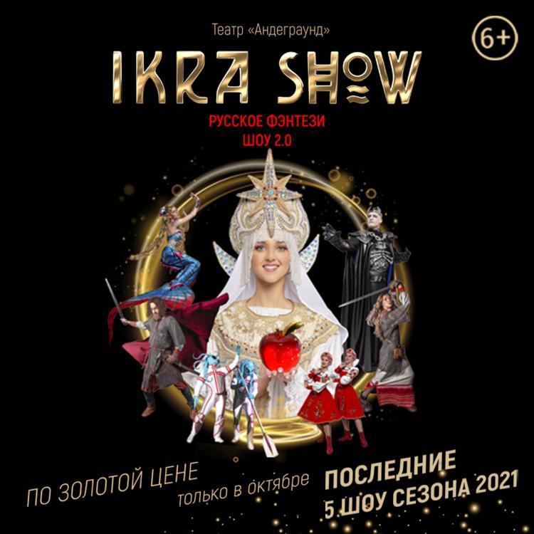 IKRA SHOW в октябре продолжит знакомить с героями русского фольклора